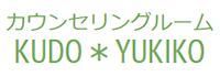 カウンセリングルームKUDO*YUKIKO
