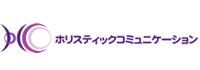 株式会社ホリスティックコミュニケーション